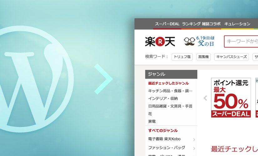 WordPressのECサイトから楽天へ出店【商品画像を抽出・加工編】